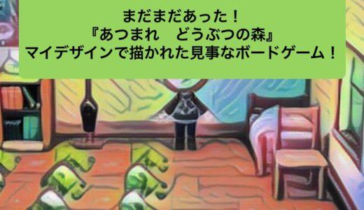 まだまだあった!『あつまれ どうぶつの森』マイデザインで描かれた見事なボードゲーム!