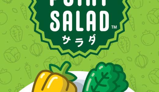 野菜カードを集めてまとめて、最高のサラダを作ろう!『ポイントサラダ 完全日本語版』発売!!