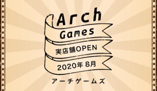 ボードゲーム専門店アーチゲームズが2020年8月に実店舗をオープンを発表!CAMPFIREにて出資募集中 11,000円割引クーポンも!!