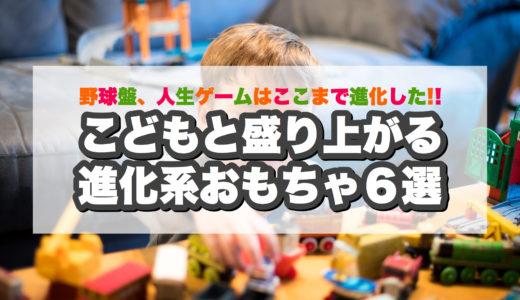 あの名作ゲームがここまで進化!こどもと盛り上がるステイホーム向けおもちゃ6選!!