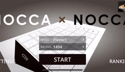 5分で決まる立体将棋『ノッカノッカ』のアプリ版がiOS, Androidで配信開始!