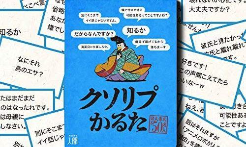 本当にあったクソリプを探し出す体験型カードゲーム!「クソリプかるた」8月上旬発売!!