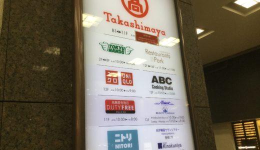 東急ハンズ新宿店に新たに出来たボードゲーム売り場がデカ過ぎる!