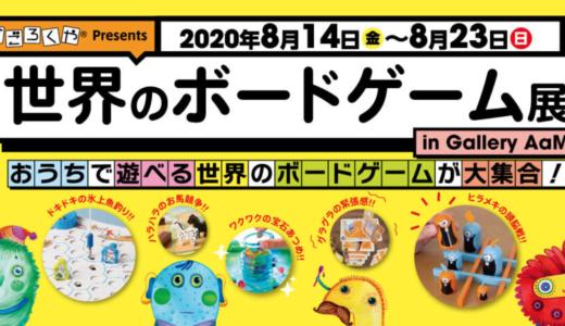 「すごろくやpresents  世界のボードゲーム展」8月14日から開催