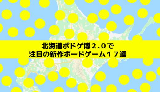 北海道ボドゲ博2.0で注目の新作ボードゲーム17選