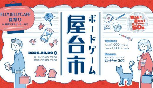 JELLY JELLY CAFEが東京ミステリーサーカスで「ボードゲーム屋台市」を開催