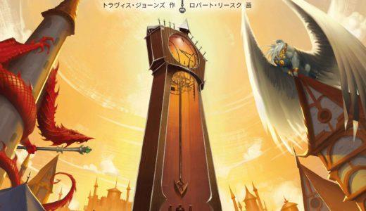 新時代のリアルタイム×ワーカープレイスメント・ゲーム!『ペンデュラム~振り子の帝国~ 完全日本語版』2月18日発売!!