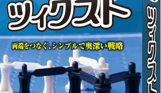 不朽の2人専用ゲームが蘇る!『ツイクスト 日本語版』10月発売!!
