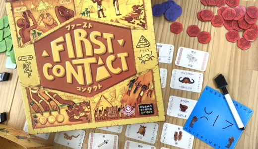 JELLY JELLY GAMESの新作「ファーストコンタクト」が予約注文を開始!!