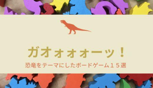 ガオォォォーッ!恐竜をテーマにしたボードゲーム15選