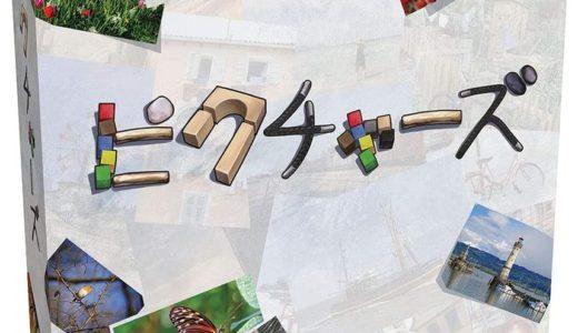 靴ひも、色付きキューブ、積み木、石と木の棒、記号が描かれたカードで「お絵描き」しよう!『ピクチャーズ 日本語版』発売!!