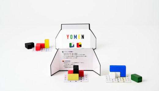 相手の並べた木製ブロックを予想する論理思考型推理ゲーム!『ヨメン』9月24日発売!!