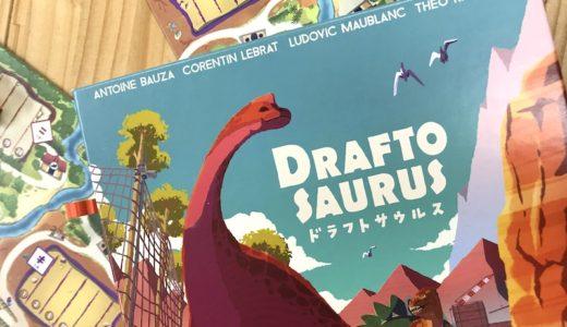 JELLY JELLY GAMESの新作「ドラフトサウルス」が予約注文を開始!!