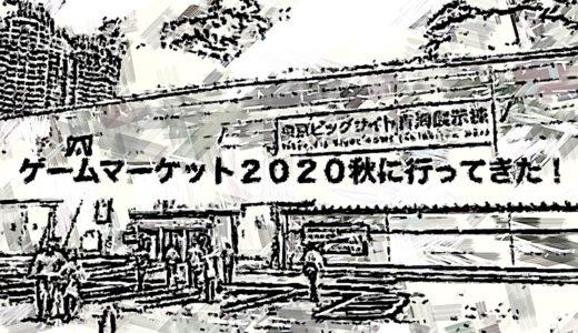 ゲームマーケット2020秋に行ってきた!