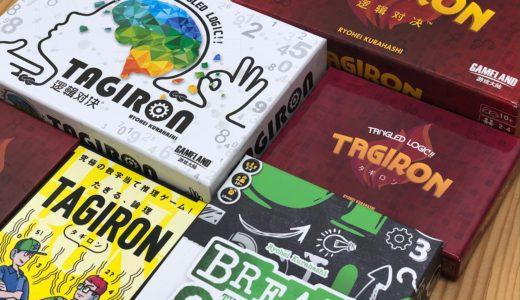 この「タギロン」とあの「タギロン」は何が違うの?海外版も含めタギロンを徹底比較!
