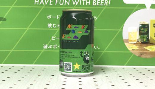 飲めばボードゲームがさらに面白くなる!?ボードゲームビールが飲めるお店はココだ!