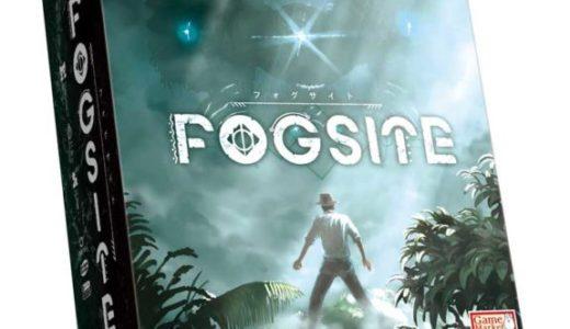 脱出する者と阻むモノによる、スリルと興奮の脱出ゲーム!『FOGSITE』3月中旬発売!