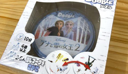 アナと雪の女王2バージョン発売記念!「ドブル」にはこんなにいろんな種類が存在するのだ!