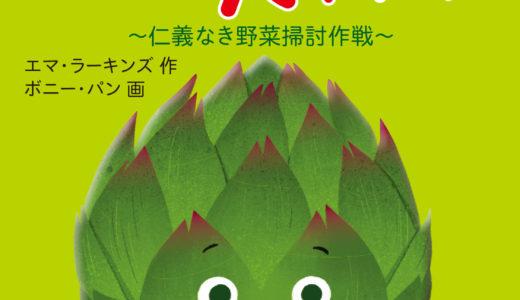 サラダに混じる、大嫌いなアーティチョークを全て取り除け!『アーティチョークなんて大キライ! 完全日本語版』3月4日発売!!