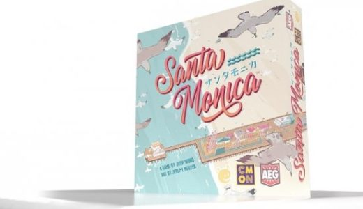 自分だけのビーチリゾートを作る中量級ゲーム!『サンタモニカ 日本語版』2月26日発売!!