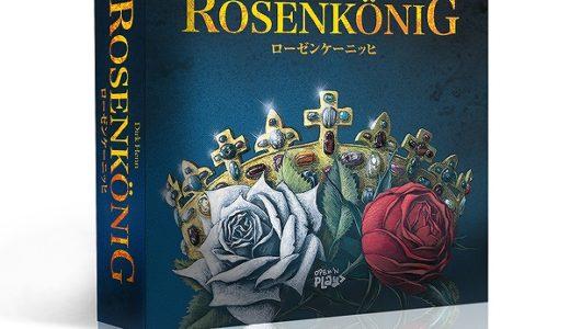 薔薇戦争がテーマの名作陣取りゲームに4人でのペア戦が追加に!『ローゼンケーニッヒ 日本語版』2月13日発売!!