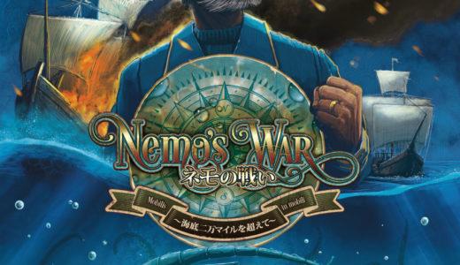 潜水艦ノーチラス号に乗り込み、驚異と危険に満ちた大海原を冒険しよう!『ネモの戦い ~海底二万マイルを超えて~』2021年3月11日発売!!
