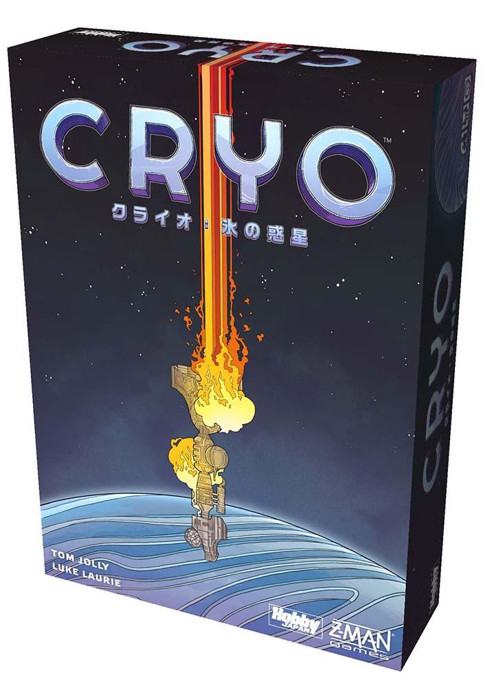 クライオ:氷の惑星