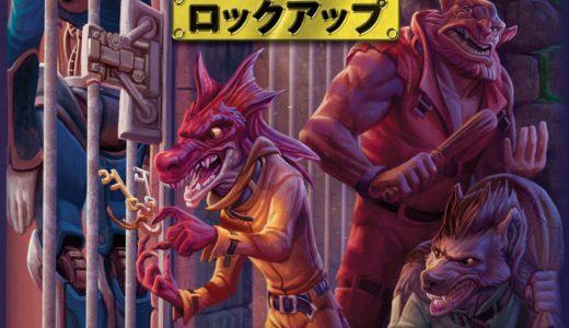投獄されたモンスターを開放するワーカープレイスメントゲーム『ロックアップ 完全日本語版』4月8日発売!