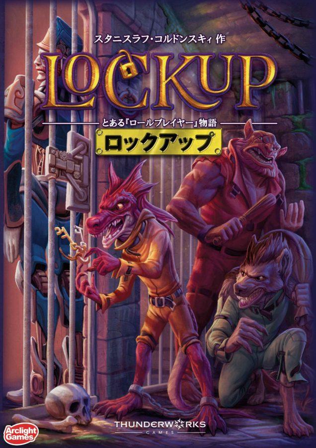 ロックアップ 完全日本語版