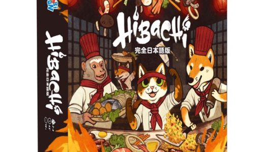 チップを投げて食材を競り落として料理を完成!『Hibachi 完全日本語版』2021年春〜夏発売!!