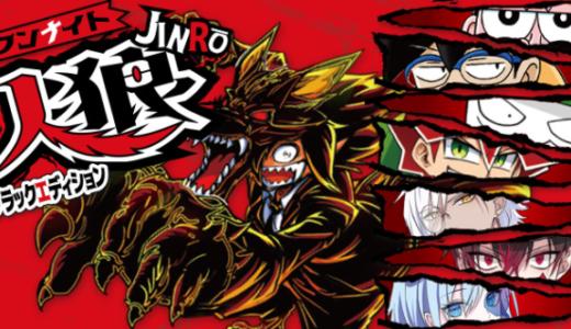 「月刊コロコロコミック3月号」発売!鬼ヤバカードゲームふろくに『ワンナイト人狼 ブラックエディション』が付属!!