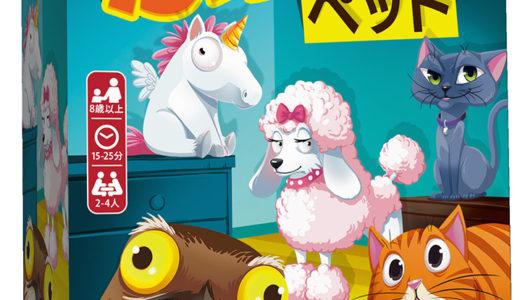 ダイスを振って、組み合わせができたらペットを奪ってウンチをいち早くつかむアクションゲーム!『ぷりぷりペット 日本語版』3月下旬発売!!