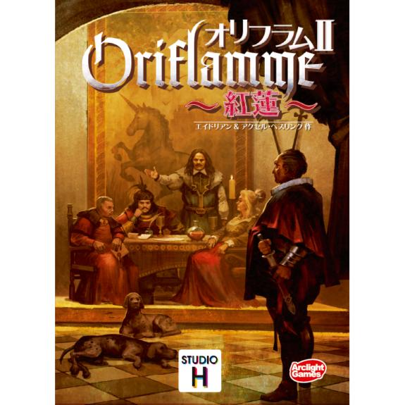 オリフラムⅡ 紅蓮 完全日本語版