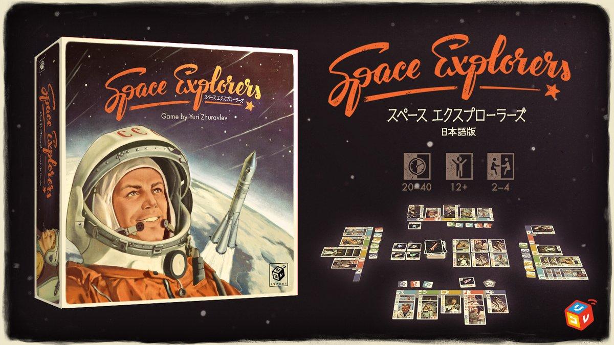 スペースエクスプローラーズ 日本語版