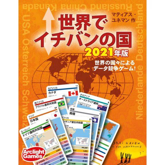 世界でイチバンの国 2021年版完全日本語版