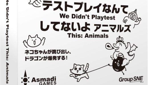 「テストプレイなんてしてないよ アニマルズ」4月26日発売!シリーズ累計販売個数30万個突破の人気シリーズ最新作!!