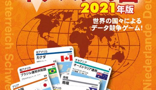 世界の国のいろんなデータを出して比べてイチバンはどこだ!?『世界でイチバンの国 2021年版 完全日本語版』4月15日発売!!