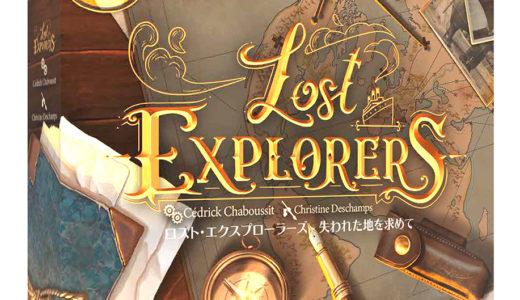『ロスト・エクスプローラーズ:失われた地を求めて』は世界を飛び回り、失われた世界の入口を探すゲーム!