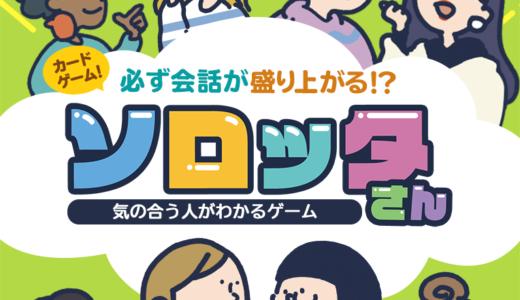 『ソロッタさん』はオンライン通話でも遊べるコミュニケーションゲーム!