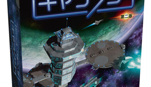 星間国家を拡張する拡大再生産カードゲームが二版になって再登場!『レース・フォー・ザ・ギャラクシー 第二版 日本語版』3月下旬発売!!