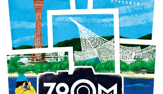 神戸を旅するボードゲーム「ZOOM IN KOBE ―ズームインコウベ―」5月下旬発売!