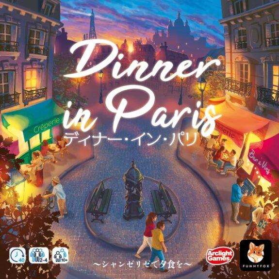 ディナー・イン・パリ 完全日本語版