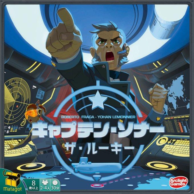 キャプテン・ソナー〜ザ・ルーキー〜完全日本語版