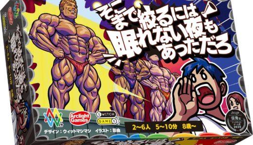 キレッキレの筋肉を称賛するマッチョ応援カードゲーム!『そこまで絞るには眠れない夜もあっただろ』2021年7月15日(木)発売!!