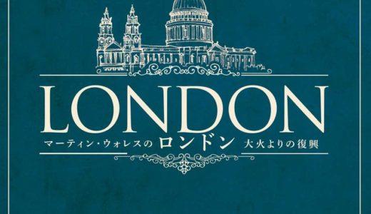 大火に見舞われたロンドンの街を復興する経済戦略ゲーム!『ロンドン 完全日本語版』6月24日発売!!