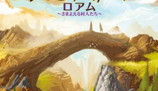 「眠り病」にかかって彷徨う村人たちを助ける探索ゲーム!『ロアム 完全日本語版』6月24日発売!!