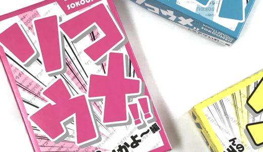日本出版販売株式会社のボードゲーム「ソコウメ!!」シリーズに注目!!