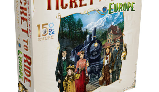 人気鉄道ゲームの15周年記念豪華版!『チケット・トゥ・ライド:ヨーロッパ 15周年記念版 日本語版』発売開始!!