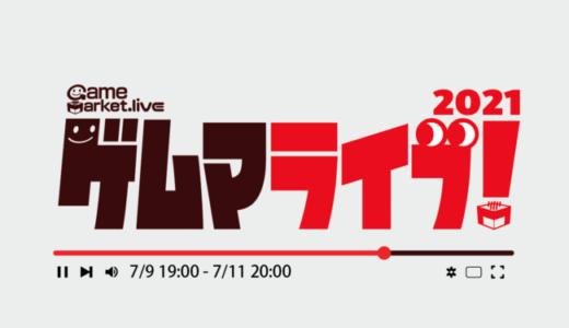 48時間ぶっ通しのアナログゲーム配信イベント!「ゲムマライブ2021」2021年7月9日(金)~11日(日)開催!!