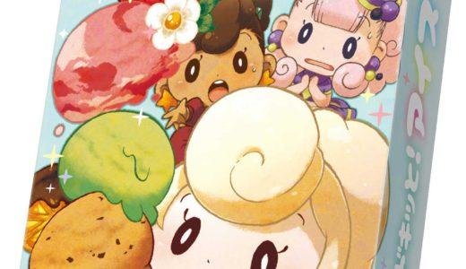たくさんのアイスを食べることを目指すカードゲーム!『ドキッと!アイス』6月24日発売!!